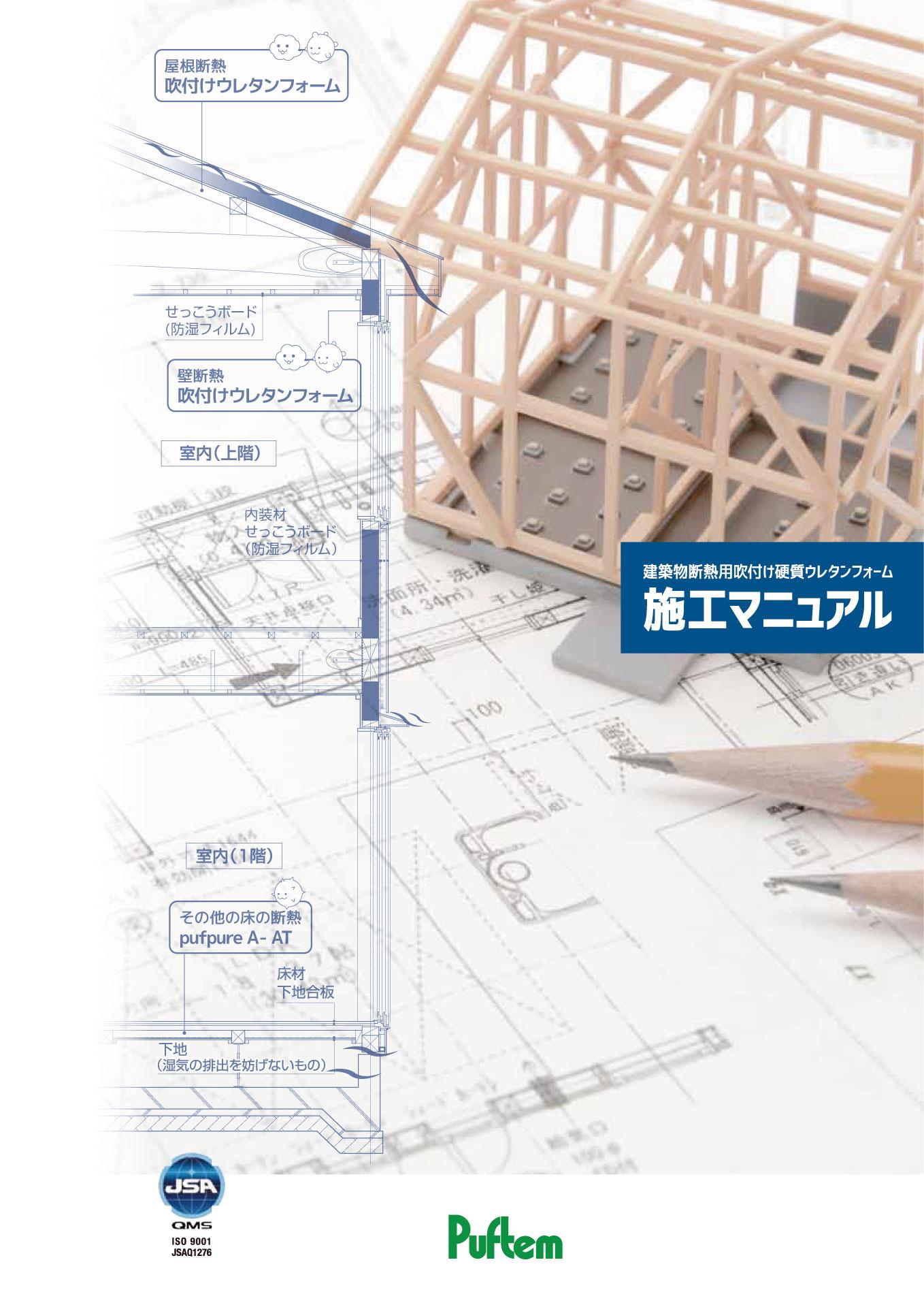 木造住宅用施工マニュアル表紙
