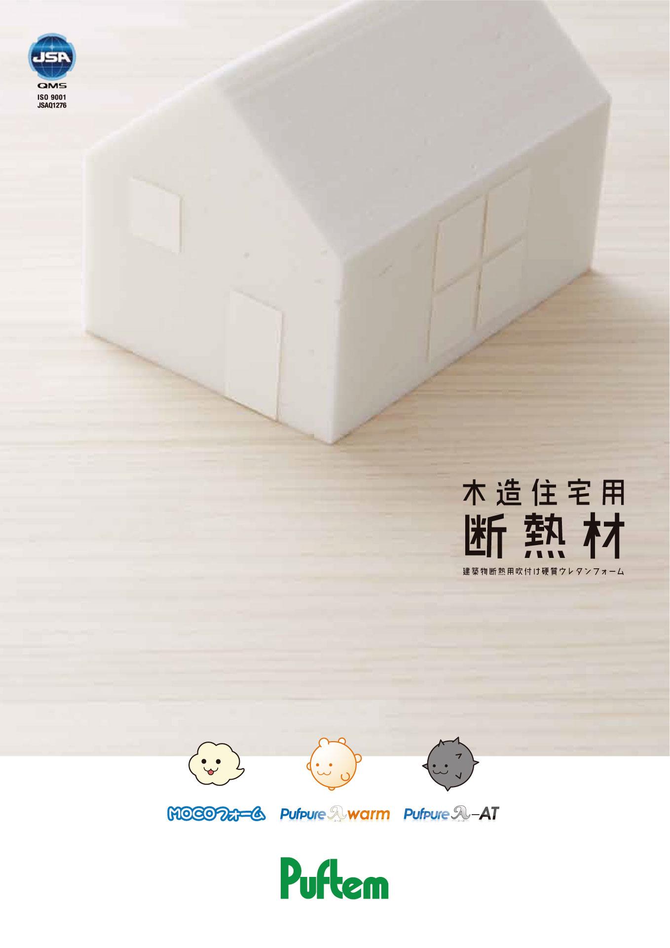 木造住宅用総合カタログ表紙