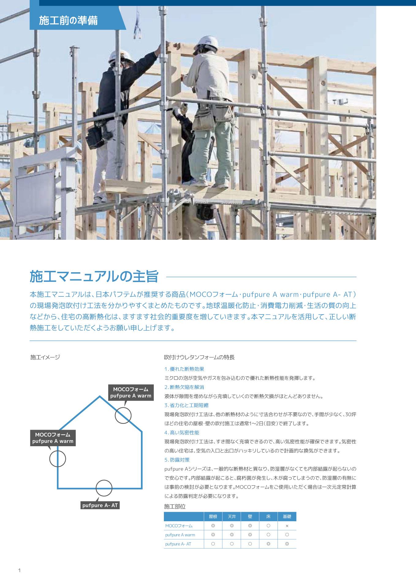 木造住宅用施工マニュアルP1