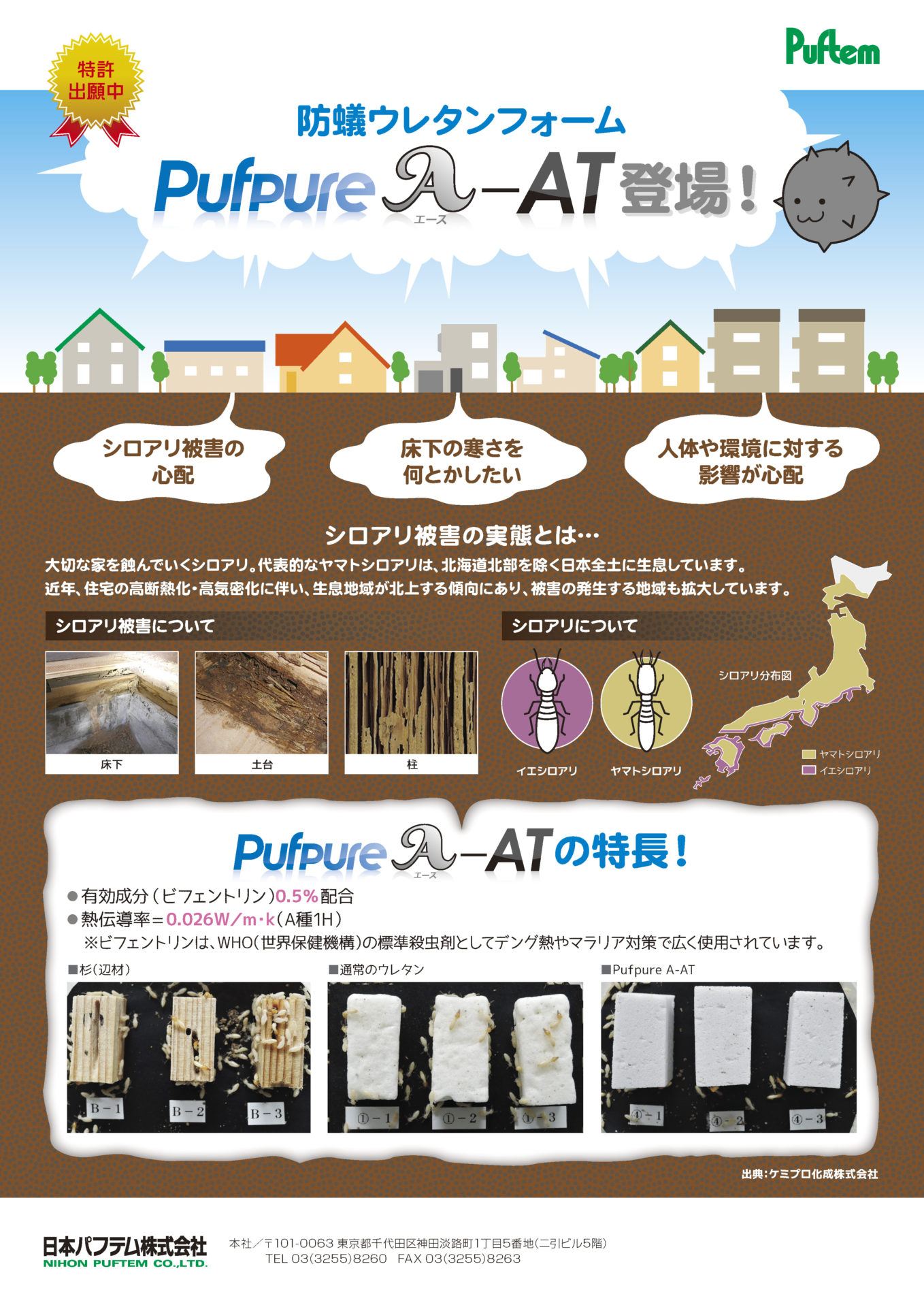 Thumbnail of http://「Purpure%20A(エース)-AT」防蟻ウレタンカタログ裏