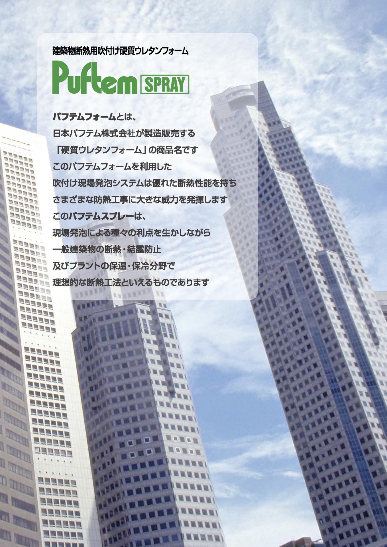 「パフテムスプレー」フロンタイプ専用カタログP3