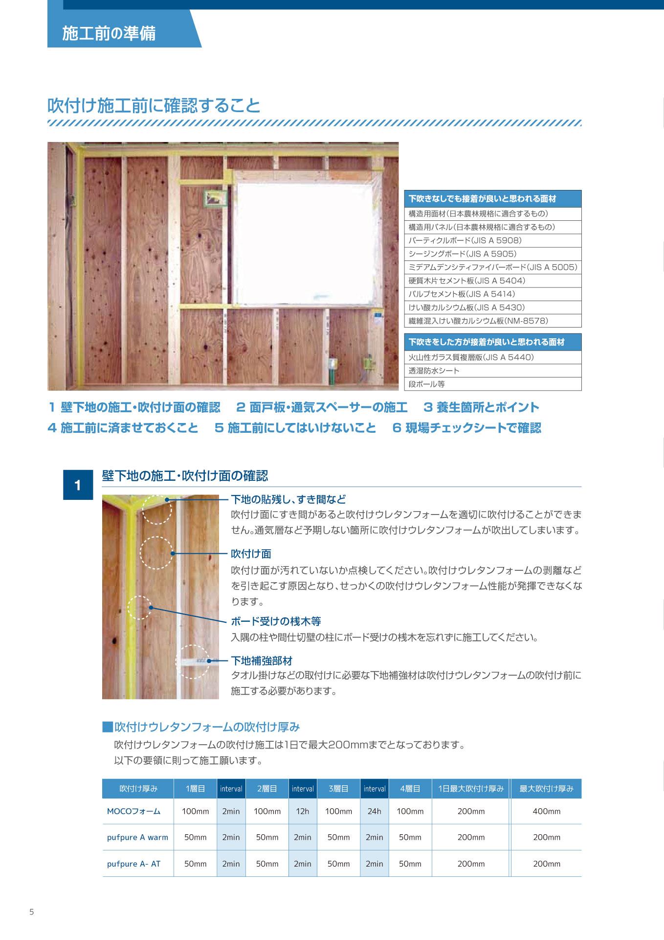 木造住宅用施工マニュアルP5