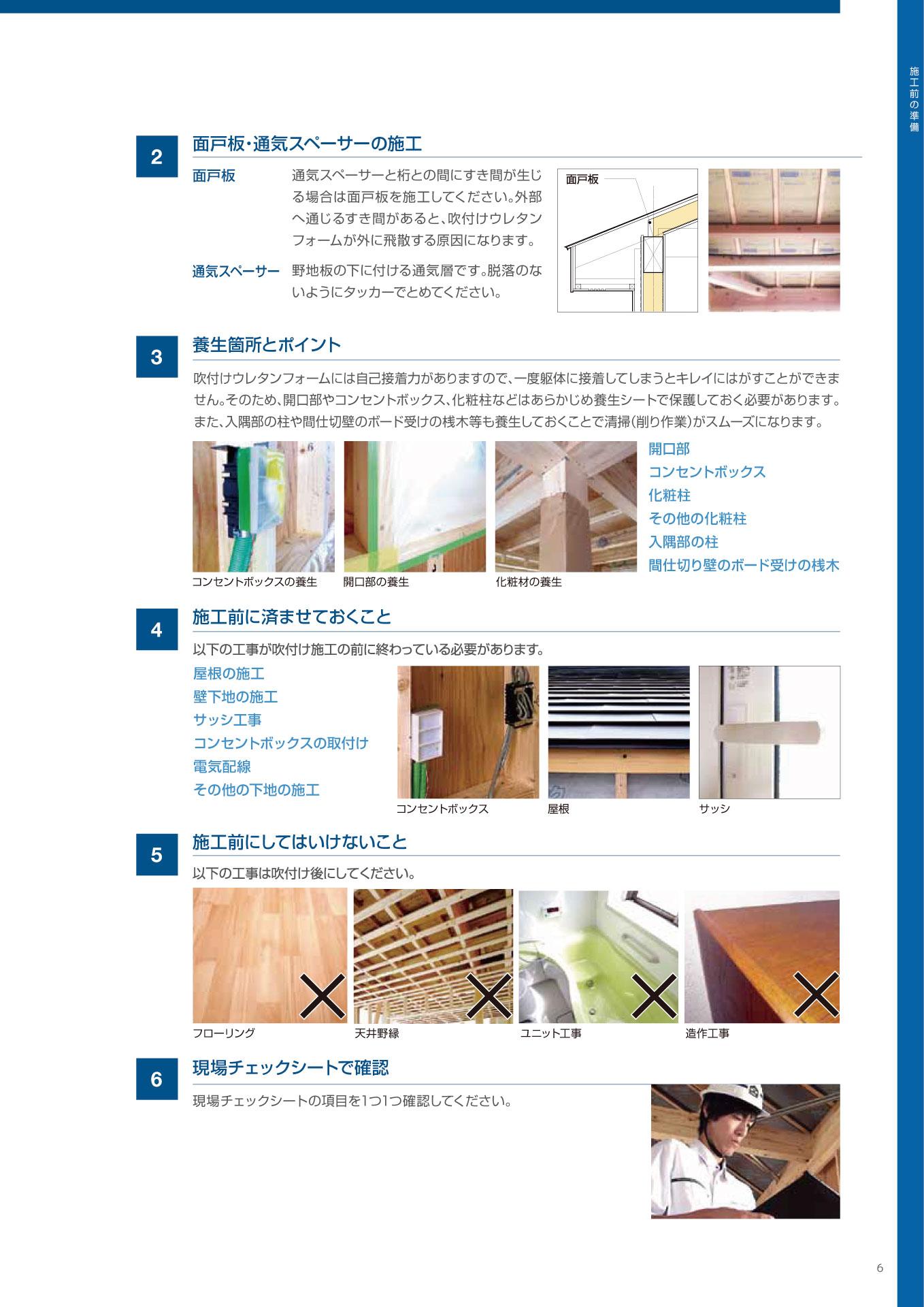 木造住宅用施工マニュアルP6