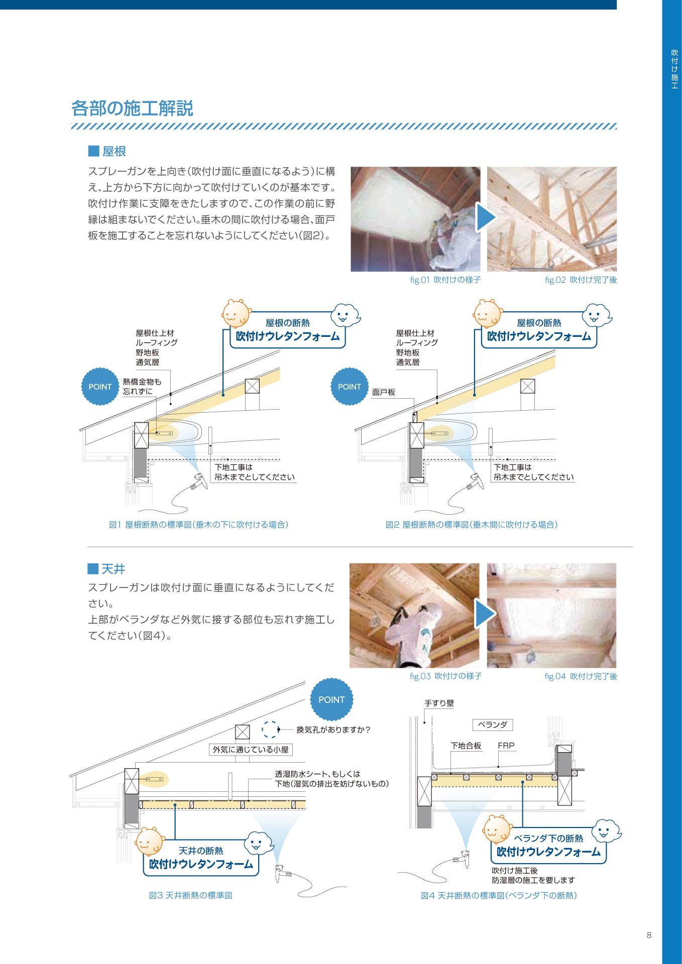 木造住宅用施工マニュアルP8