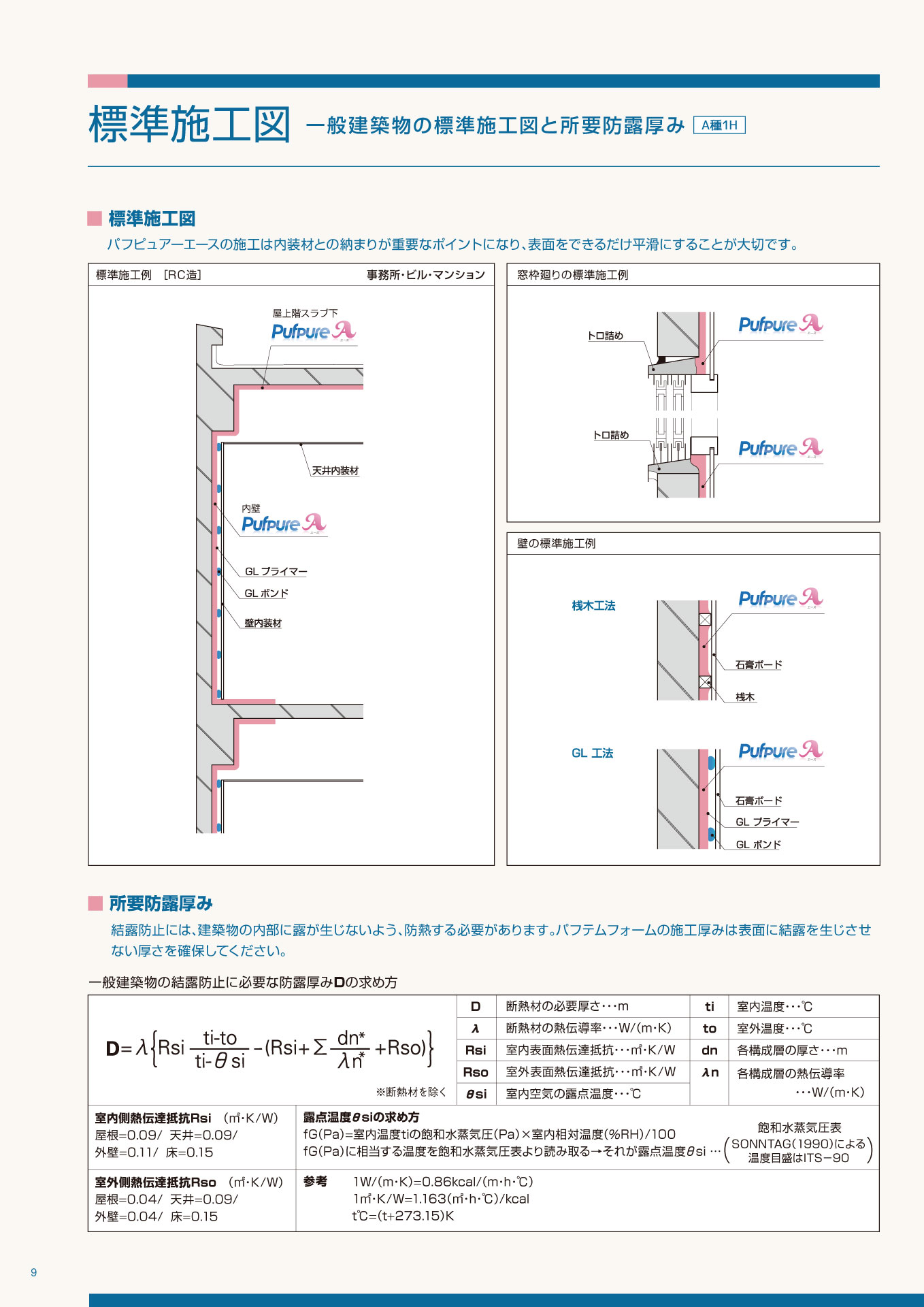 Thumbnail of http://建築物ノンフロン専用総合カタログP10