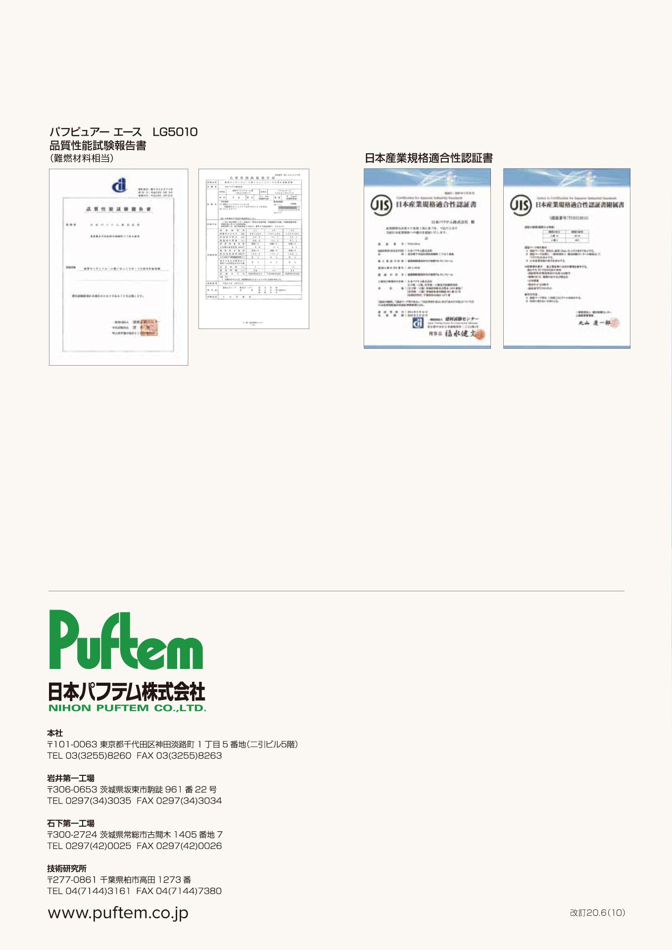 建築物ノンフロン専用総合カタログ裏表紙