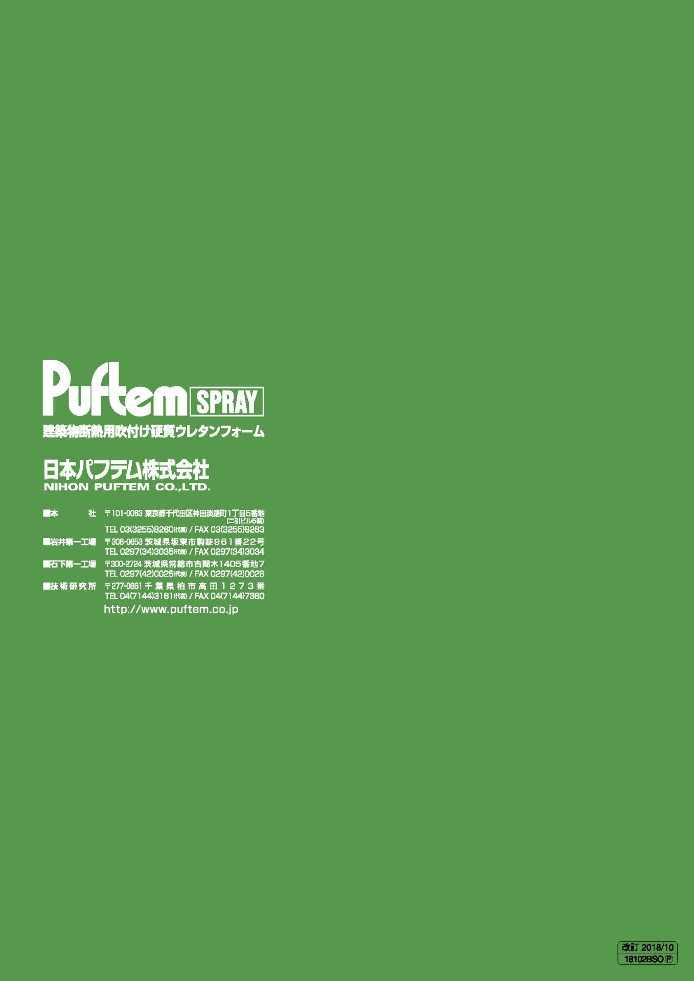 「パフテムスプレー」フロンタイプ専用カタログP16