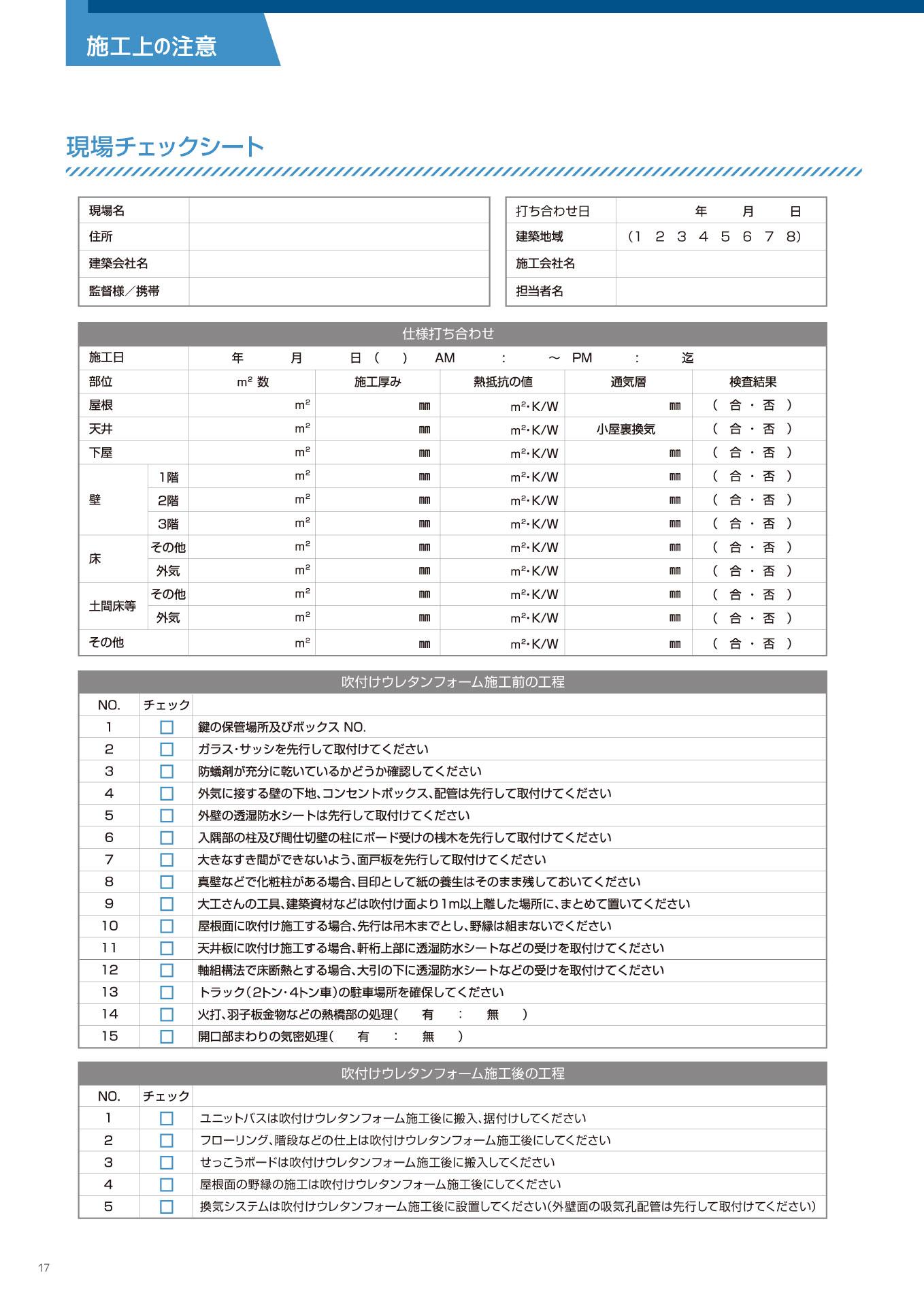 木造住宅用施工マニュアルP17