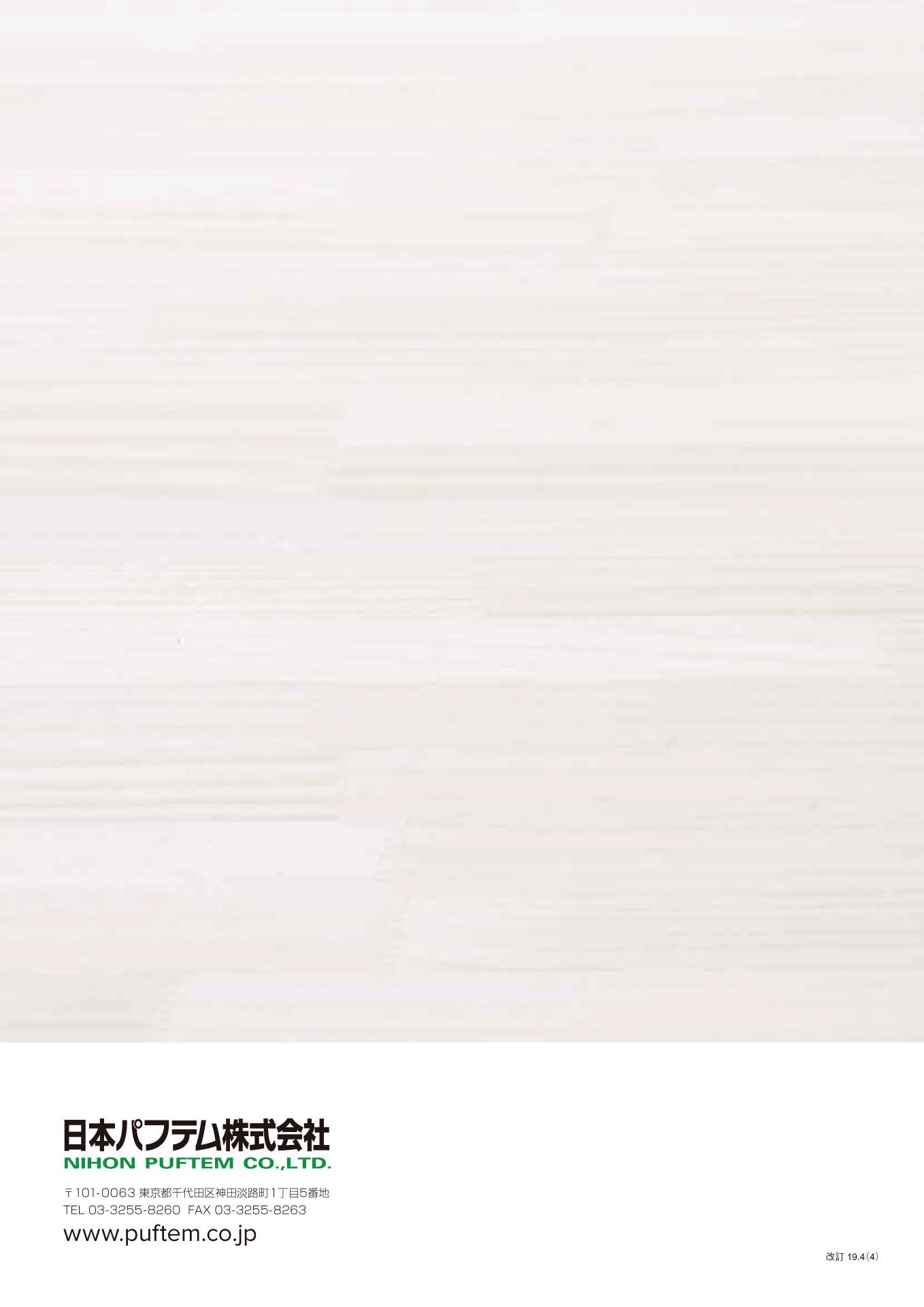 木造住宅用総合カタログ裏表紙